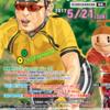2017.05.21 第9回 照葉樹の森サイクルジャンボリー ①