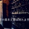 【お金2.0から考える】東京の資本主義は時たま辛くなる