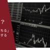 【暴落時の投資】余裕資金をいつ、どれくらい投資するのか?