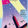 アニメルカ特別号『マンガルカ vol.1』に『カストラチュラ』鳩山郁子、『想いの欠片』竹宮ジンのレビューを寄稿しました。