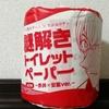 使うのがもったいない『謎解きトイレットペーパー第2弾~赤井×安室ver.~』の感想
