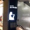 4/27 和泉宏隆ピアノトリオThe Water Colorsライブ@東京倶楽部目黒店