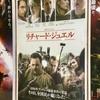 映画「リチャード・ジュエル」 - 大事件の犯人と疑われたらどうする?