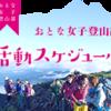 【関西企画】女性のためのクライミングレッスン@なんば by スカーレット