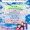 ボルカホンラインダンスユニットCheeky FIRST EVENT『Cheeky  greeting』6月9日(土)  中野Vスタジオ