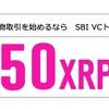 【SBIの仮想通貨取引所】SBIVCトレード 口座開設で50XRPが貰えるキャンペーン!