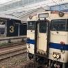青春18きっぷ旅 in九州part6(鹿児島中央~枕崎)