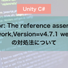 「Error: The reference assemblies for .NETFramework,Version=v4.7.1 were not found. 」 の対処法について