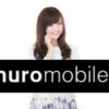 NUROモバイルの評判 使って感じたメリット・デメリット