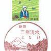 【風景印】三島清水郵便局(2020.1.31押印、図案変更前・終日印)
