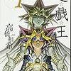 遊戯王 1(集英社文庫)/高橋和希