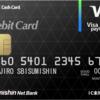 【住信SBIネット銀行カードローン】契約期間が延長されました!