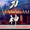 【侍道外伝 KATANAKAMI】推奨スペック/必要動作環境【刀神】