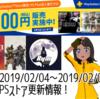 2019/02/04~2019/02/08のPSストア更新情報!新作は『エーペックスレジェンズ』『Rym9000』の2本!PSplus2月分は『HITMAN』『フォーオナー』100円など!PS3とVitaのフリプ追加は今月で最後!