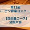 第13回ベーテン音楽コンクール・全国大会【自由曲コース】