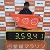 第56回愛媛マラソンを走ってきました