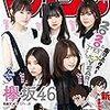 【週刊少年マガジン】2020年第7号 見どころ!感想!おすすめ!