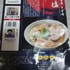 宅麺 鶏こく中華 すず喜 こく塩 お取り寄せレビュー!とにかく美味しいのでおすすめ