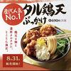 丸亀製麺総選挙で1位のあの人気商品が復活!気になる内容はこちら