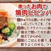 情報 料理提案 焼肉ビビンバ リオンドール 7月14日号