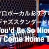 【ジャズボーカル】今日のスタンダード曲 / You'd be so nice to come home to
