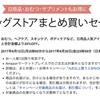 【6/30まで!】Amazonで「ドラッグストアまとめ買いセール」という大雑把なセールがスタート!