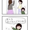 知らない人の行動を実況する子ども(次女2歳の時)