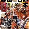 寄稿しました。「少年サンデーコミックス 漫画家本vol.1 藤田和日郎本」