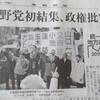 北海道に駆けつけた朝鮮系野党応援団