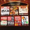横浜駅・西口【夜ご飯・和食】コロワイド系列の地酒とそば・京風おでん 三間堂 横浜店 に行って来た!ワイワイできる個室のある店でした!1人3,000円くらいでした!