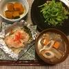鮭のホイル焼き 春菊のサラダ
