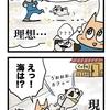 【犬漫画】海遊びの理想と現実