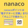 【nanaco】nanacoポイントの使い方は? |「電子マネー」に交換、または「オムニ7」で使おう