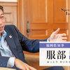大きなポテンシャルを活かし「世界から選ばれる福岡県」へ
