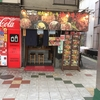 恵美須町 新世界 神戸牛衛門