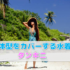 40代が水着でリゾートを満喫する為の体型を隠せるタンキニ!人気ランキング