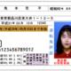運転免許証の更新は「写真」持ち込みが可能。今回も「プレミアム証明写真」で更新してきた。