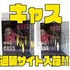【キュア】プラグなどをアラバマ仕様に出来るブレードアラバマ「キャス」通販サイト入荷!