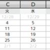 OpenOffice.orgのマクロを Pythonで記述して動かす(Calcで整形されたカレンダーを生成)