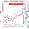 香川県 徳島県 国道32号 猪ノ鼻道路が開通