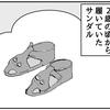 (0062話)おさがり