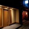 京都宮津:酒菜禅