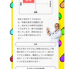 〈その1359〉田端大学病院 Dr.タボット