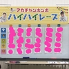 """【新人パパ奮闘記!その3】~アカチャンホンポ   """"ハイハイレース""""   出場!~"""
