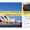 7年前のシドニーは今の日本を超えていた〜海外のキャッシュレス事情〜