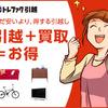 避難場所マップ - Yahoo!天気・災害