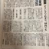 【教育】イエナプラン教育が日本教育新聞で取り上げられてました