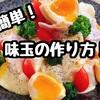【レシピ】簡単に作れる半熟煮卵!
