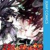 初めて知った兄・悠斗の過去「双星の陰陽師20巻」あらすじ&感想