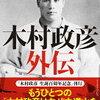 柔道好き、木村政彦好きのマニアの必読本!。増田俊也「木村政彦外伝」の熱量に、完読1週間かかりました…。